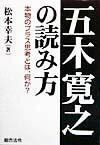 【送料無料】五木寛之の読み方