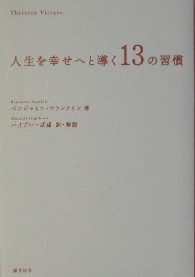 「人生を幸せへと導く13の習慣」の表紙