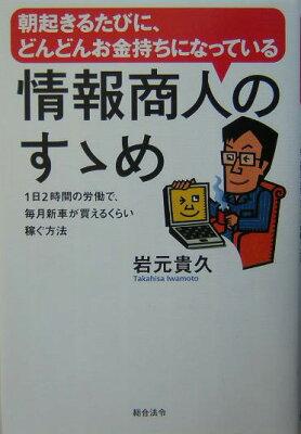 【送料無料】情報商人のすゝめ