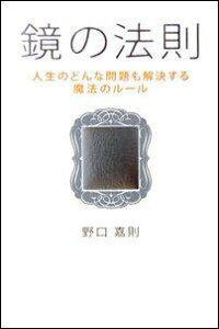 【送料無料】鏡の法則
