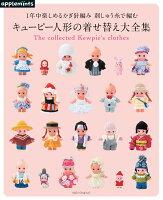 キューピー人形の着せ替え大全集 1年中楽しめるかぎ針編み 刺しゅう糸で編