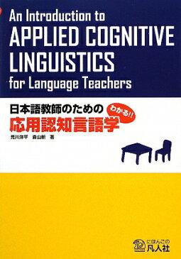 日本語教師のための応用認知言語学 わかる!! [ 荒川洋平 ]