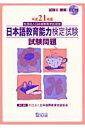日本語教育能力検定試験試験問題(平成21年度)