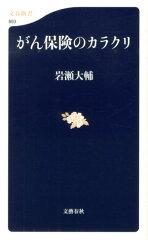 【送料無料】がん保険のカラクリ [ 岩瀬大輔 ]