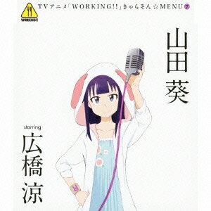 TVアニメ「WORKING!!」きゃらそん☆MENU7 山田葵 starring 広橋涼画像