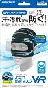 PSVR用防汚マスク『よごれ防ぎマスクVR』(ブラック)