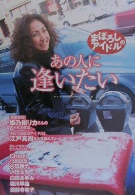 姫乃樹リカが浅野温子似で現在も若い!アメリカの今と過去の歌唱力をチェック!