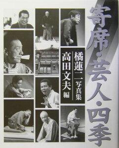 【送料無料】寄席・芸人・四季