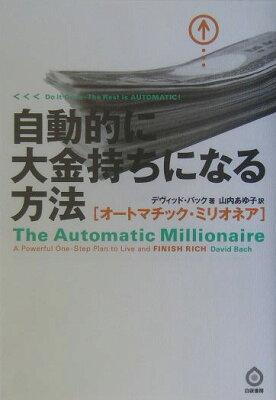【送料無料】自動的に大金持ちになる方法
