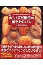 【送料無料】ホシノ天然酵母の焼きたてパンlesson