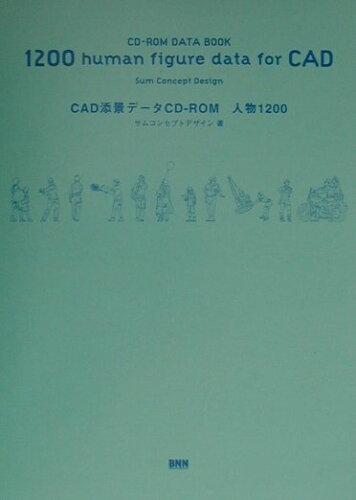 CAD添景デ-タCD-ROM人物1200 CD-ROM data book [ サムコンセプトデザイン ]