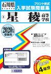星稜高等学校(2020年春受験用) (石川県私立高等学校入学試験問題集)