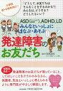 ASD(アスペルガー症候群)、ADHD、LD みんなといっしょにまなぶ・あそぶ 発達障害のお友...