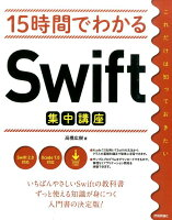 15時間でわかるSwift集中講座
