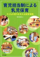 育児担当制による乳児保育