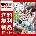 東京シャッターガール 1-3巻セット【特典:透明ブックカバー巻数分付き】