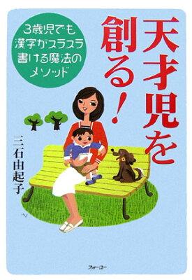 【送料無料】天才児を創る!