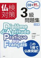仏検対策3級問題集[三訂版]《CD付》