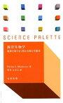 海洋生物学 地球を取りまく豊かな海と生態系 (サイエンス・パレット) [ フィリップ・V.ムラデノフ ]