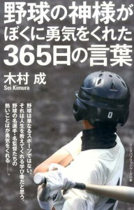 野球の神様がぼくに勇気をくれた365日の言葉 [ 木村成 ]