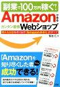 【楽天ブックスならいつでも送料無料】副業で100万円稼ぐ!Amazonで作るカンタン最強Webショッ...