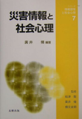 【送料無料】災害情報と社会心理