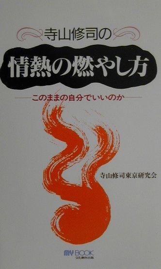 「寺山修司の情熱の燃やし方」の表紙