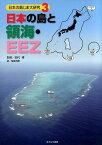 日本の島と領海・EEZ (日本の島じま大研究) [ 田代博 ]