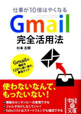 【楽天ブックスならいつでも送料無料】Gmail完全活用法 [ 杉本古関 ]