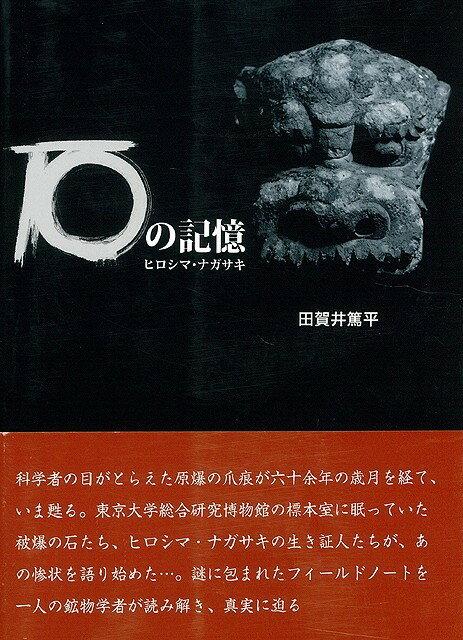【バーゲン本】石の記憶画像