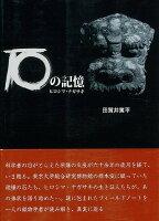 【バーゲン本】石の記憶