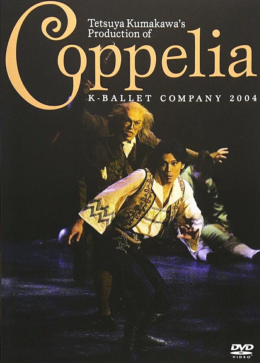 Coppelia_Tetsuya Kumakawa's Production of K-BALLET COMPANY 2004_画像