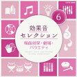 効果音セレクション6 場面効果・劇場・バラエティ [ (効果音) ]