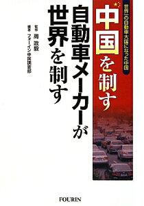【送料無料】中国を制す自動車メ-カ-が世界を制す