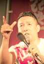 #あなたを幸せにしたいんだ 山本太郎とれいわ新選組 [ 山本 太郎 ] - 楽天ブックス