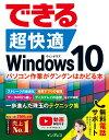 できる 超快適Windows 10 パソ