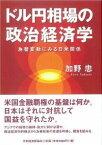 ドル円相場の政治経済学 為替変動にみる日米関係 [ 加野忠 ]