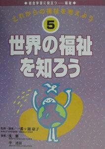 【送料無料】これからの福祉を考えよう(5)
