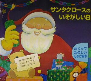 【送料無料】サンタクロースのいそがしい日