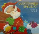 クリスマスの夜はきをつけて! [ ジュリー・サイクス ]