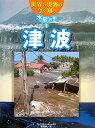 世界の災害の今を知る水と風の災害(1)