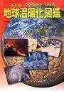 地球温暖化図鑑
