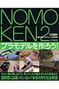 【送料無料】NOMOKEN(2)