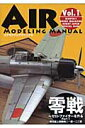 Air Modelling Manual 零戦編(1)