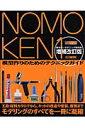 【送料無料】NOMOKEN(1)増補改訂版