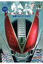 宇宙船(vol.122) 未来に向かってひた走るビジュアルSFマ...