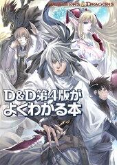 【送料無料】D&D第4版がよくわかる本