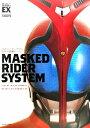 【送料無料】Masked rider system復刻版