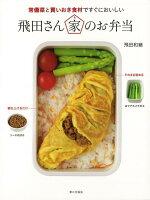 【バーゲン本】飛田さん家のお弁当ー常備菜と買いおき食材ですぐにおいしい