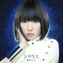 藍井エイルのシングル曲「シリウス (アニメ「キルラキル」のオープニングテーマソング)」のジャケット写真。